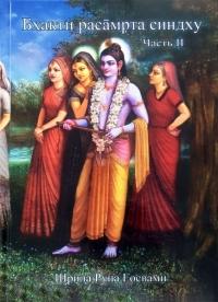 Рупа Госвами - Бхакти расамрита синдху. Часть 2