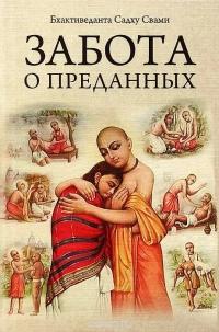 Бхактиведанта Садху Свами - Забота о преданных