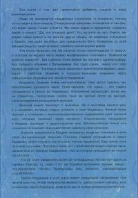 Харидев дас - Одухотворение ума с помощью осмысленного бхаджана