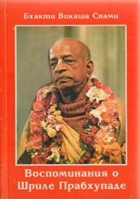 Бхакти Викаша Свами - Воспоминания о Шриле Прабхупаде