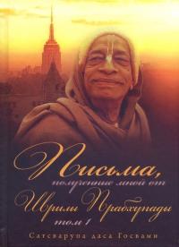 Сатсварупа дас Госвами - Письма, полученные мной от Шрилы Прабхупады. Том 1