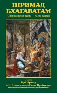 Шримад-Бхагаватам 11.1