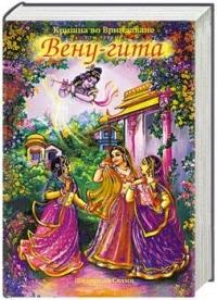 Шиварама Свами - Кришна во Вриндаване. том 1. Вену Гита