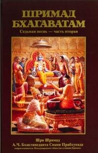 Шримад-Бхагаватам 7.2