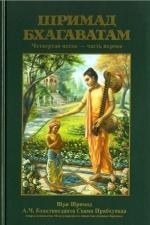 Шримад-Бхагаватам 4.1