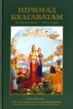 Шримад-Бхагаватам 4.2