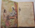 Шиварама Свами - Садхаво хридайм махйам. Святые - Моё сердце