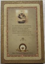 Бхактивинода Тхакур - Жизнь и наставления Шри Чайтаньи Махапрабху