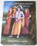 Рупа Госвами - Бхакти расамрита синдху. Часть 1