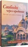 Гопал Кришна Госвами - Свобода через предание