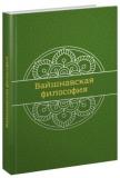 Яшоматинандана дас - Вайшнавская философия. Учебник