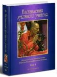 Шрила Бхакти Викаша Свами - Наставления духовного учителя. Том 1