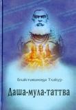 Бхактивинода Тхакур - Даша-мула-таттва. Десять эзотерических истин Вед (2018)
