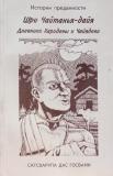 Сатсварупа дас Госвами - Шри Чайтанья дайя. Дневники Харидевы и Чаядеви