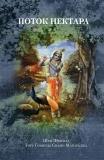 Гоур-Говинда Свами Махараджа. Поток нектара: Амритера тарангини