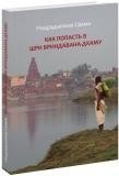 Индрадьюмна Свами - Как попасть в Шри Вриндавана-дхаму (2-е изд.)