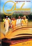 Индрадьюмна Свами - Дневник странствующего монаха. Том 6-7 (2-е изд.)