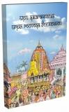 Бхакти Пурушоттама Свами - Шри Джаганнатха: Игры Господа Вселенной