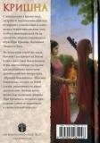 Кришна, Верховная Личность Бога. Том 1