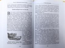 Кремо Майкл А., Томпсон Ричард - Неизвестная история человечества