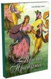 Бхактивинода Тхакур. Према Прадипа. 2-е издание