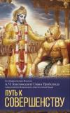 А.Ч. Бхактиведанта Свами Прабхупада - Путь к совершенству (2015)