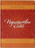 Радханатха Свами - Путешествие к себе