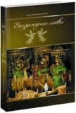 Радханатха Свами - Возрождение любви