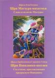 Шри Матхура-махатмья; Шри Навадвипа-шатака