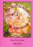 Шрила Рупа Госвами - Шри Видагдха-мадхава; Шри Лалита-мадхава