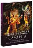 Шри Брахма-самхита. С переводом и комментариями Бхактивиноды Тхакура