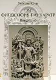 Философия Панчаратр (Упасана-коша, том 1)