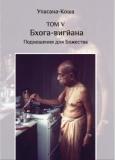 Бхога-вигйана - подношения для Господа (Упасана-коша, том 5)