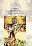 Пада-севанам (служение стопам) (Упасана-коша, том 9)