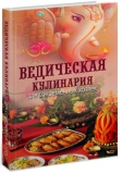 Ведическая Кулинария для современных хозяек. 13-е издание