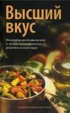 Высший вкус. Философия вегетарианства и лучшие вегетарианские рецепты со всего мира