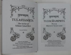 Бхакти Вишрамбха Мадхава Свами - Туласйамрита. Нектар Шримати Туласи Деви