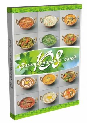 Веда-прия д.д. - 108 вегетарианских блюд