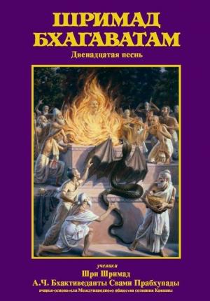 Шримад-Бхагаватам. Песнь 12