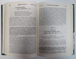 Шримад-Бхагаватам 4.2 (УЦЕНКА)