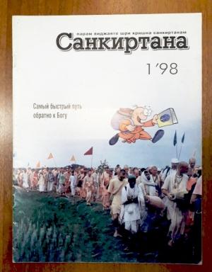 Журнал «Санкиртана новой эпохи» № 1, 1998