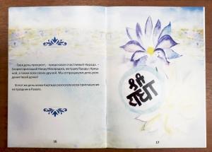 Явление Шримати Радхарани