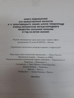 Книга подношений в год 50-летия ИСККОН (УЦЕНКА)