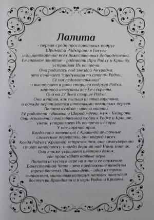 Гопи Вриндавана. Книга-Раскраска
