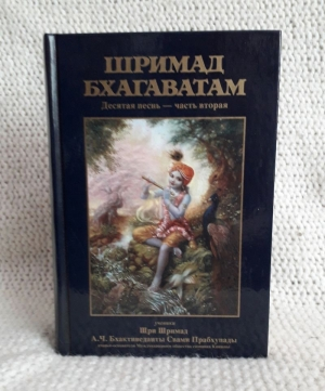 Шримад-Бхагаватам 10.2 (УЦЕНКА)