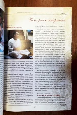 Журнал «Санкиртана новой эпохи» № 1, 2011