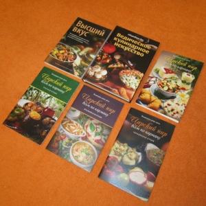 Комплект книг по вегатарианской кухне