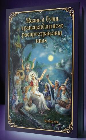 Аиндра дас -  Жизнь и душа трансцендентного распространения книг