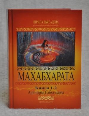 Махабхарата. Книги 1 и 2. Ади-парва, Сабха-парва. (УЦЕНКА)