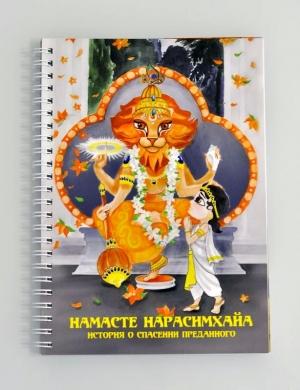 Намасте Нарасимхайа. История о спасении преданного.